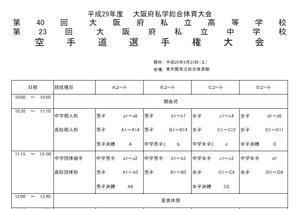 競技時程表を掲載  H29大阪府私学総体 - 大阪学芸 空手道応援ブログ