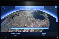 N.Y.へは行かないよ アメリカ横断ウルトラ皆既日食ツアー その2 成田離陸 - りきの毎日