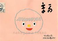 どんなはなしをしよう - 中川貴雄の絵にっき