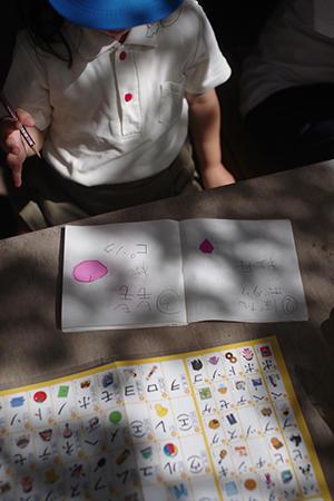 色図鑑 創刊。?終? - 陽だまりの小窓 - 菊の花幼稚園保育のようす