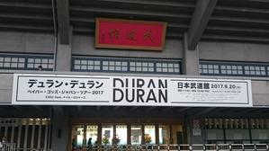 9/20 DURAN DURAN PAPER GODS JAPAN TOUR @日本武道館 - 無駄遣いな日々