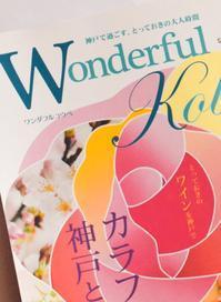 【☆出店のお知らせ ☆】             『Wonderful Kobe 発  神戸で見つけた「いいモノ」展』大丸芦屋店 - 芦屋・西宮 グルーデコ アクセサリー教室  創意飾品工作室   グルーデコとアロマハイストーン        atelier maya(JGA認定校)