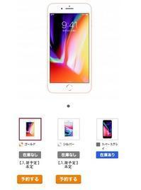 ドコモとauのiPhone8 新色のゴールドも発売日前にほぼ順番待ち無し オンラインでも即納 - 白ロム転売法