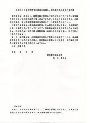 北朝鮮による核実験等に厳重に抗議し、核兵器の廃絶を求める決議 - 谷岡隆(たにおかたかし) 習志野市議会議員