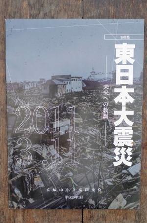 東日本大震災 未来への教訓 - Yan's diary
