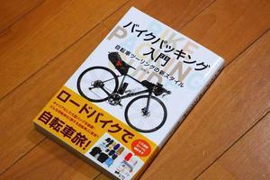 新刊『バイクパッキング入門』でます! - シクロツーリスト&ランドヌールときどき模型の製作日記