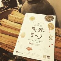 陶器まつりのパンフレット - じばさんele