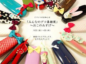 いよいよ明日から!「みんなのデコ鼻緒展~おこのみすげ~」開幕! - 豆千代モダン 新宿店 Blog