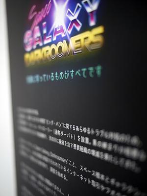 写真展 SPACE GALAXY DARKROOMERS開催中です。 - Gallery&darkroom☆LimeLight☆ 業務日誌(仮)