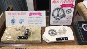 「ジジの首飾り(新宿)」 - 株式会社エイコー 採用担当者のひとりごと