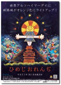 ひめじおれんぢプロジェクトのポスター - 0地天