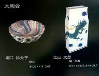 加賀伝統九谷会 - Italian styleの磁器絵付け