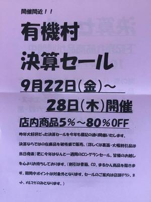 明日から有機村決算セール!! - 有機村 イベント情報