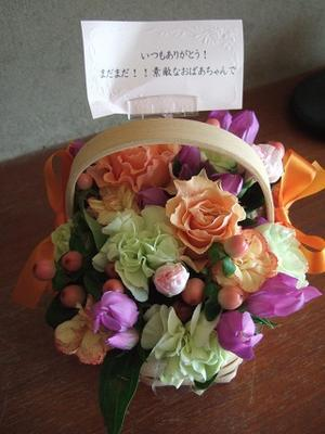 可愛い花籠 -