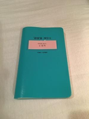 シャイニーカラーでがんばる、韓国語で書く日記 - くちびるにトウガラシ