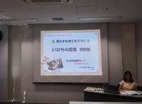 9月19日男の子の保護者向け講座を開催しました! - 「生」教育助産師グループohana(オハナ)