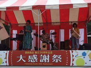 大子 袋田食品30周年記念イベント - 茨城県在住 うたうたい りりぃ。 Blog