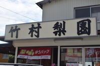 ♪ ダニエル カイくん&ふぅなちゃんの竹村梨園へ~(*^_^*) ♪ - happy west DANIEL story