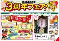 同額金券は明日まで - はんなりかふぇ・京の飴工房 「憩和井(iwai)奈良店」