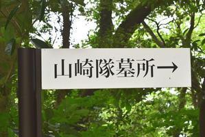 徳山藩の諸隊・山崎隊に下松在住の人がいた - 長州より発信