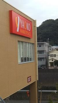 江ノ島へ行ってきました1 - ウンノ整体と静岡の夜