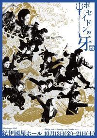稽古八日目(担当:西丸優子) - 舞台「ポセイドンの牙」公式ブログ
