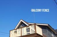 もっこうの9月「バルコニーのフェンス」 - 暮らしをつくる、DIY*スプンク