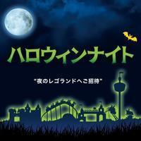 「ハロウィンナイト」開催 - レゴランドジャパンを追いかけるブログ