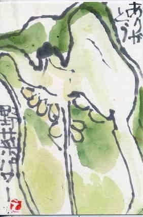 夏野菜 - 日々是絵手紙