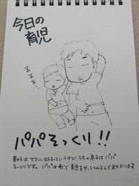 育児日記15 生後26日目☆ - ぴんくい~んの謁見室