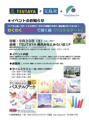 TSUTAYAでパステルアートイベント - パステルシャインアート銀座本部