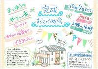 10月7日(土)8日(日)コンセプトハウスⅡの完成おひろめ会を開催いたします。  - やさしい家 見学会