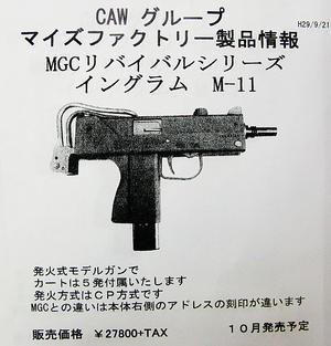 CAW M11イングラム 発売決定のご案内 - 上野アメ横 ガンショップ Take Fiveのブログ