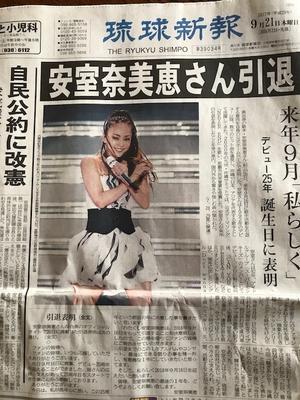 安室奈美恵の引退を地元紙も一面で掲載 - マハロな毎日