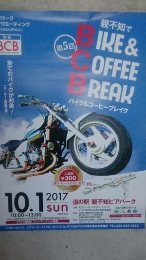 バイクミーティング  2017年10月1日 BBC開催 - 道の駅 親不知ピアパーク 公式ブログ