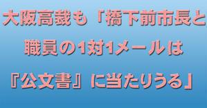 大阪高裁も「橋下前市長と職員の1対1メールは『公文書』に当たりうる」 - 市民オンブズマン 事務局日誌