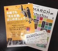 映画「MARCH」を自主上映!たくさんの人に見て欲しい - ウエストコースト日日抄