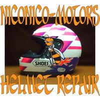 Helmet Repair ヘルメットリペア ヘルメット修理店 ニコニコモータース SHOEI X-8 ワインガードナー ヘルメット 廃盤 内装 交換 修理 - HELMET REPAIR ヘルメットリペア ニコニコモータース
