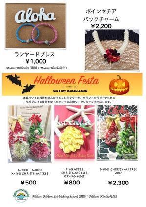 北海道 Kimiko先生よりイベントのお知らせ - ハワイでリボンレイ&製作スクール  Ribbon lei Happy na Mainichi!