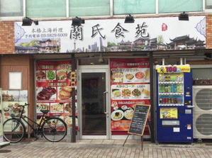 浅草橋界隈-「蘭氏食苑」で、ランチの本格的上海ねぎソースかけ麺 - 「美味しい!」が好き