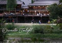 カメラが恋する京都、夏の夕暮れ、お疲れサマーの鴨川納涼床をお向かい側から50mm - 東京女子フォトレッスンサロン『ラ・フォト自由が丘』-写真とフォントとデザインと現像と-
