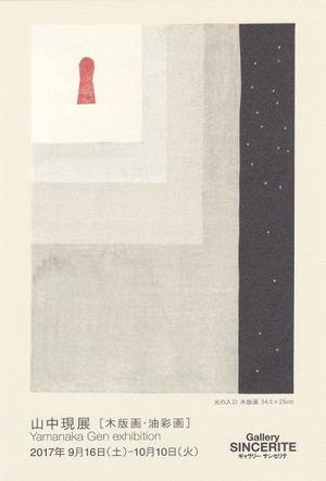 山中 現 展 [木版画・油彩画] - 山中現ブログ Gen Yamanaka