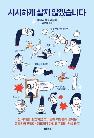 ???? ?? ????? 『国境のない生き方』韓国語版 - ヤマザキマリ・Sequere naturam:Mari Yamazaki's Blog