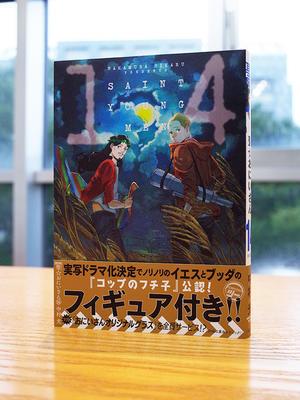 WORKS_comic『聖☆おにいさん』14巻 - 「本」のデザイン、ナルティス ーNARTI;S blogー