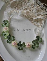 シロツメ草と三つ葉のネックレス - 布の花~花びらの行方 Ⅱ