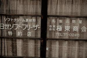 駿豆線沿線への旅 -7- 三島田町駅~三島大社周辺散策 - photo:mode