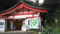 江ノ島へ行ってきました2 - ウンノ整体と静岡の夜