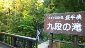 豊平峡ダムと温泉 -