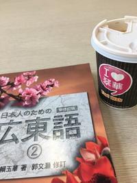 茶餐廳 - ヨーキー はちのお留守番とママの香港生活