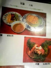 京都市 夏の終わりにつけ麺ダブル ちゅん - 転勤日記